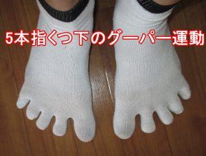 5本指くつ下のグーパー運動