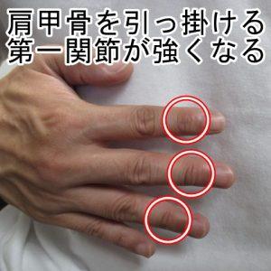 肩甲骨を剥がす指がごつくなる