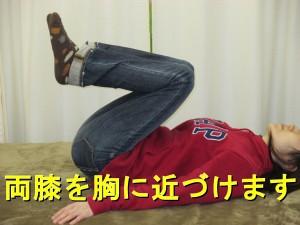 腰を曲げる(膝を胸に近づける)