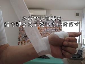伸びない包帯巻き方