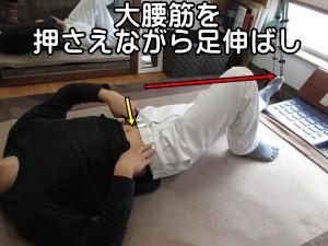 大腰筋を押さえながら足伸ばし