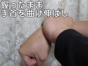 握ったまま手首を曲げ伸ばし