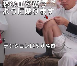 膝のテーピング②