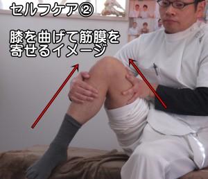 膝の筋膜リリース②