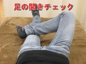 足の開き4の字検査
