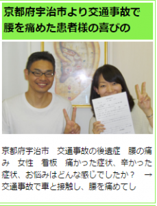 京都府宇治市の患者様事故で腰痛