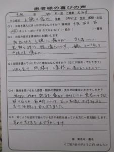 大阪市西区右上腕から前腕にかけての痛み