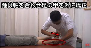 踵をホールドして足の中手骨からしぼるように捻じって矯正します。