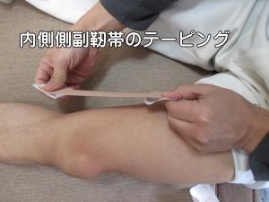 内側側副靭帯のテーピング