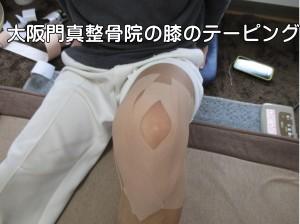 大阪門真整体院の膝のテーピング