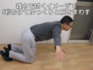 雑巾で拭くように腕を伸ばして動かす