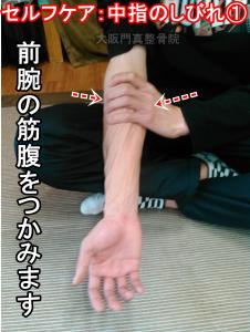 ①肘を把持する