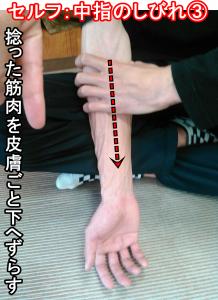 ③捻ったら筋肉筋膜を皮膚ごと下へずらす