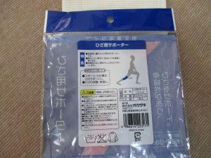 膝用サポーター④膝の保護保温に