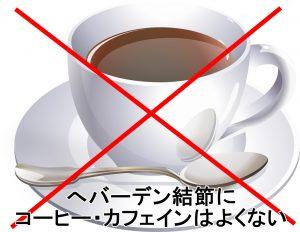 コーヒーとへバーデン結節