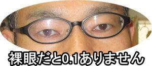 裸眼は0.1ありません