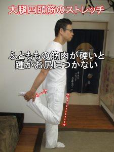 ふとももの筋肉が硬いと踵がお尻につかない