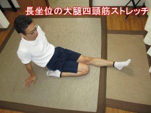 大腿四頭筋の長座位ストレッチ