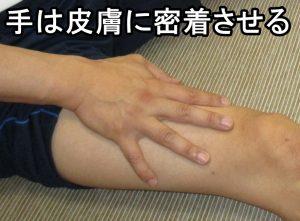 手は皮膚に密着させる