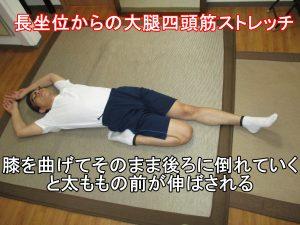 膝を曲げてそのまま後ろに倒れていくと太ももの前が伸ばされる