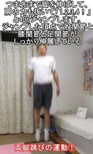 両脚跳びの運動①