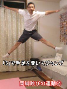 両脚跳びの運動②