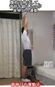 ラジオ体操背伸びの運動④