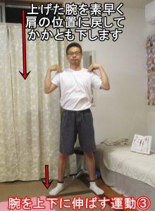 腕を上下に伸ばす運動③