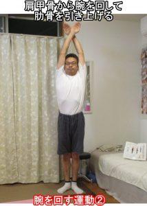 腕を回す運動②