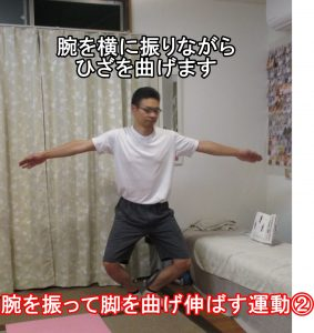 腕を振って脚を曲げ伸ばす運動②