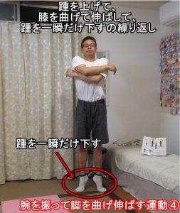 腕を振って脚を曲げ伸ばす運動④