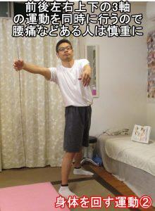 身体に回す運動②