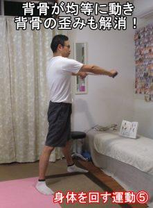身体に回す運動⑤