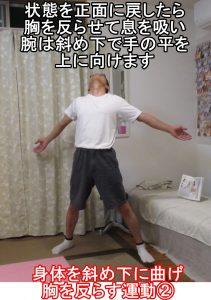 身体を斜め下に曲げ胸を反らす運動②