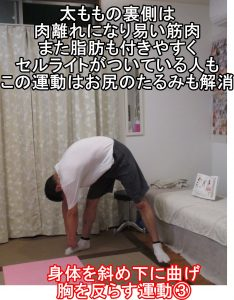 身体を斜め下に曲げ胸を反らす運動③