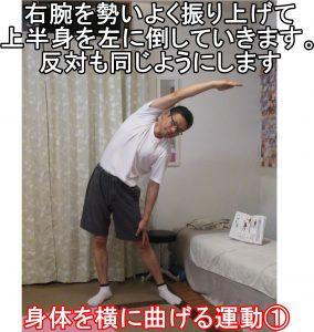 身体を横に曲げる運動①