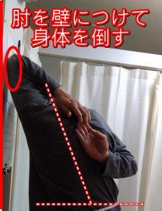 肘を壁につけ身体を倒すを指が背中で近づく