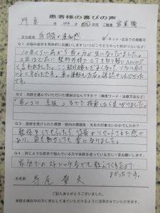 門真市首のコリ京阪