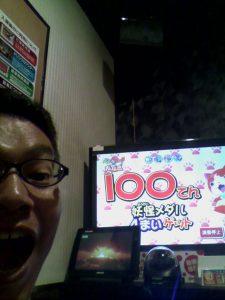 妖怪ウォッチカラオケで満点100円