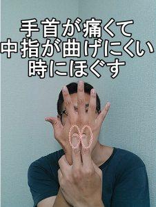 手首が痛くて中指が曲げにくい時にほぐす