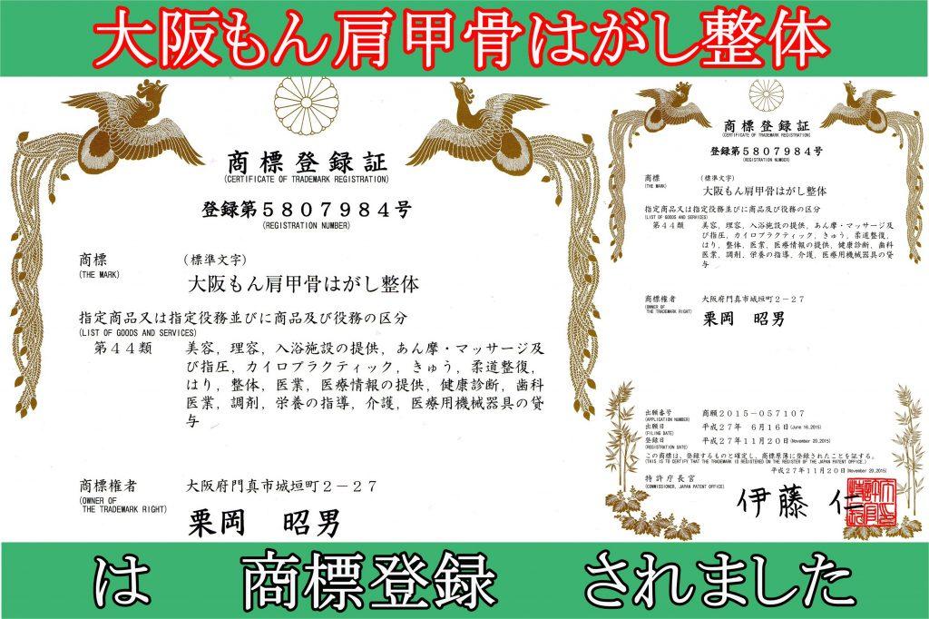 商標登録された大阪もん肩甲骨はがし整体
