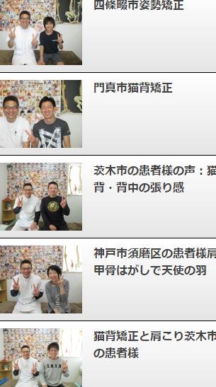 猫背矯正http://kuriokaseitai.com/archives/602
