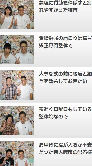 肩甲骨矯正http://kuriokaseitai.com/archives/602