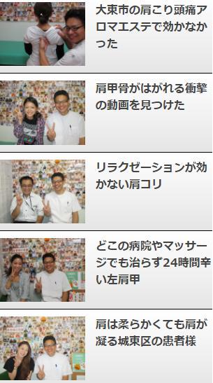 肩こりhttp://kuriokaseitai.com/type_12