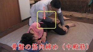 骨盤をしめて圧迫するように肘圧します。狙っている筋肉は中殿筋です。この筋肉は片足が上がった時に骨盤が平行になるようにバランスをとる筋肉です。中殿筋が生まれつき発達していない場合は、先天的股関節脱臼で手術が必要です。硬くなりやすい筋肉でもあり骨盤のゆがみを生じさせること多々あります。中殿筋は自分で和らげるのは難しいので当院で押された人は結構堪えることが多いです。坐骨神経痛の人は尾尻の所だけでなく、少し横側の部分ももみほぐすのが必要です。