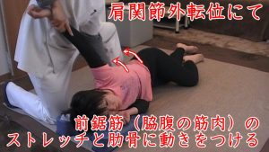 側臥位にて肋骨から肩甲骨につく前鋸筋(脇腹の筋肉)をストレッチで筋膜をリリースしていきます。骨盤・肩甲骨・脊柱などを矯正していくのは良く聞きますが、肋骨も同等に重要な骨です。覆う面積で言うと骨盤よりも広く大きいです。また呼吸を大きくしようと思うと肋骨が広がらないといけません。前鋸筋が硬いと肋骨が硬くなってしまい、肩甲骨も肋骨にへばりついてしまうので、画像のような姿勢でほぐすことで、深呼吸もしやすくなり全体に酸素がいきわたりやすくなるのです。