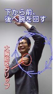 腕は下から前、後と回して大胸筋をしっかりつまむストレッチをする