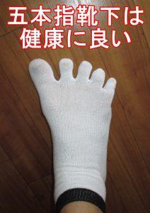 五本指靴下は健康に良い