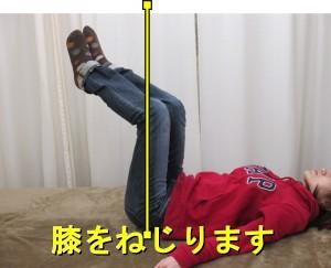 ひざ下をねじることで骨盤を倒した時の痛みをチェックします。