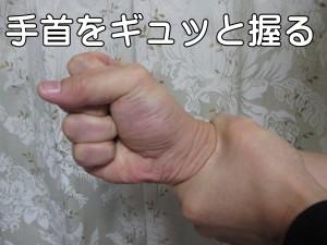 手首をギュッと握る